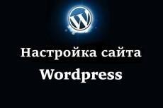Помогу защитить сайт на Wordpress 36 - kwork.ru