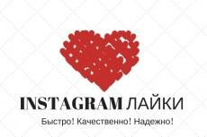 30000 лайков на Ваши публикации в инстаграм 8 - kwork.ru