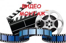 Видеомонтаж, обработка 32 - kwork.ru