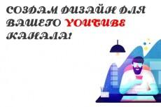 Разработаю дизайн для вашего канала на YouTube 17 - kwork.ru