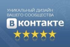Оформление сообщества ВКонтакте, исходники и установка в подарок 34 - kwork.ru