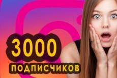 5000 подписчиков в instagram + гарантия+10000 лайков 42 - kwork.ru