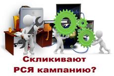 РСЯ кампания 22 - kwork.ru