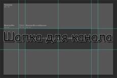 Сделаю шапку для ютуб канала 16 - kwork.ru