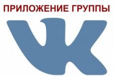Создам демо-версию бизнес приложения для iOS и Android 22 - kwork.ru
