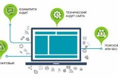 Установлю UMI.CMS на ваш сайт 7 - kwork.ru