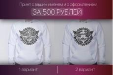 Макет красивой наклейки или крутого стикера 58 - kwork.ru