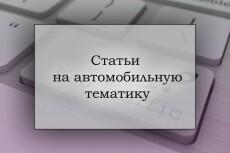 10 статей на автомобильную тематику 11 - kwork.ru