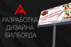 Ваше фото или текст на билборде [картинка] 28 - kwork.ru