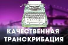 Транскрибацию аудио/видео записей 20 - kwork.ru