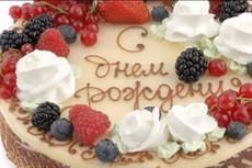 Интересное поздравление с днем рождения 29 - kwork.ru