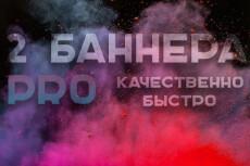 Баннеры от FreelanceStudio 79 - kwork.ru