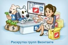 Оформление групп Вконтакте 27 - kwork.ru