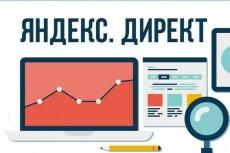 Разделю 500 запросов для РК на горячие/теплые/холодные/не подходят 14 - kwork.ru