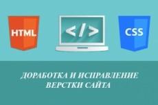Установка, перенос сайта на хостинг. CMS Wordpress, Opencart, Joomla 20 - kwork.ru