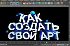 Сделаю #индивиуальный#3D текст 22 - kwork.ru