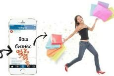 Оформлю ваш Инстаграм 16 - kwork.ru