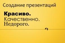 Выполню презентацию в Power Point из 18 слайдов 9 - kwork.ru