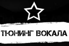 Запишу минусовку, минус в стиле РОК 27 - kwork.ru