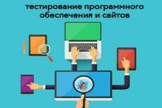 Собственноручно протестирую Ваше приложение 21 - kwork.ru
