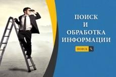 Мониторинг сайтов на наличие требуемой информации 20 - kwork.ru