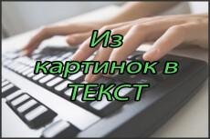Набор текста с PDF-скана, фотографий, рукописи 19 - kwork.ru