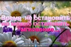 Смонтирую видеоролик 3 - kwork.ru