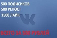Продвижение вашей группы Вк +222 подписчика + 111 лайков +77 репостов 11 - kwork.ru