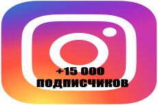 +1000 Подписчиков в ваш аккаунт instagram, отличное качество 19 - kwork.ru
