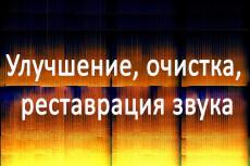 Сделаю реставрацию аудио 14 - kwork.ru