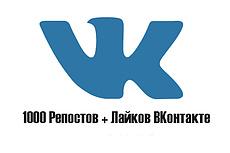 1000 Репостов +1000 Лайков ВКонтакте, комплект 21 - kwork.ru