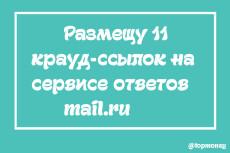 10 крауд-ссылок с otvet. mail. ru 22 - kwork.ru