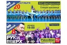Нарисую афишу Вашего мероприятия 13 - kwork.ru