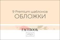 Premium. Дизайн социальной группы ВК 6 - kwork.ru