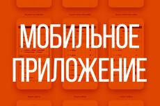 Создам дизайн для мобильного приложения 13 - kwork.ru