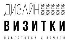 Сделаю дизайн листовки, флаера 23 - kwork.ru