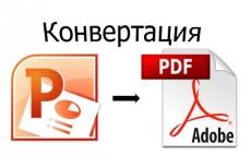 Быстро и качественно наберу текст 3 - kwork.ru