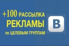 Размещу ваше видео в 100 пабликах ВК 3 - kwork.ru