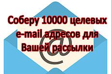 Соберу базу целевых e-mail адресов 12 - kwork.ru