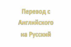 Перевод с русского на испанский и обратно. Только ручной перевод 10 - kwork.ru