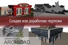 Отрисую в векторе или создам новый логотип по вашему рисунку или идее 17 - kwork.ru