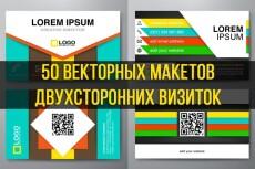 Листовки, флаеры, брошюры 31 - kwork.ru
