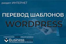 Внесу правки на Ваш сайт 21 - kwork.ru