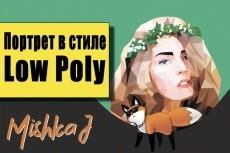 Отрисую лого или изображение в векторе 6 - kwork.ru