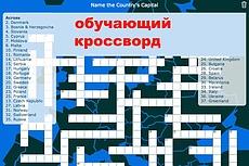 Составлю уникальный кроссворд из ваших слов 27 - kwork.ru