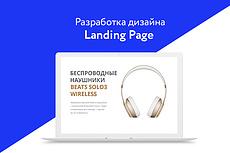 Дизайн первого экрана Landing Page - одностраничного сайта 11 - kwork.ru