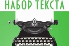 Сделаю перевод текста с немецкого на русский или английский языки 3 - kwork.ru
