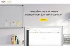 Подключу Google Analytic и Яндекс Метрику 11 - kwork.ru