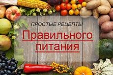 Здоровье и красота 18 - kwork.ru