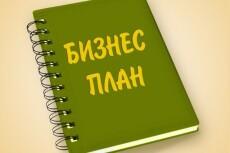 проконсультирую по выбору системы налогообложения 4 - kwork.ru